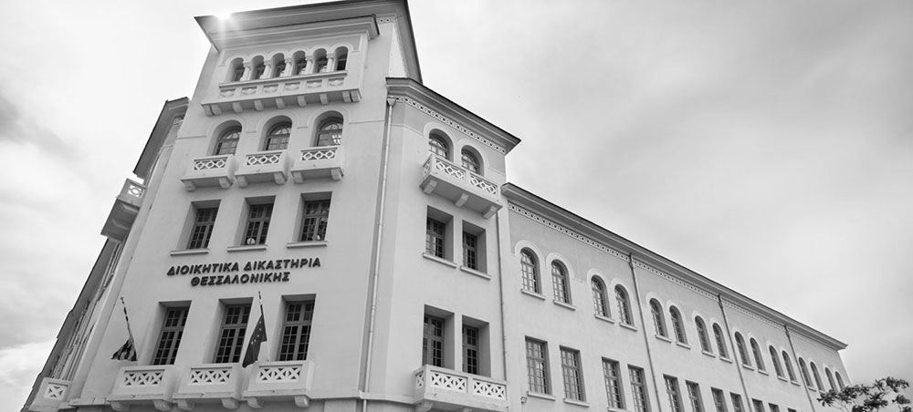 διοικητικά δικαστήρια θεσσαλονίκης